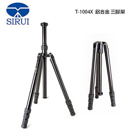 【Sirui 思銳】T-1004X TX系列 鋁合金 三腳架(T1004 不含雲台 公司貨)