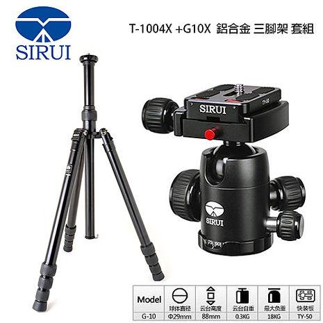 【Sirui 思銳】T-1004X+G10X TX系列 鋁合金 三腳架 雲台套組(T1004 公司貨)
