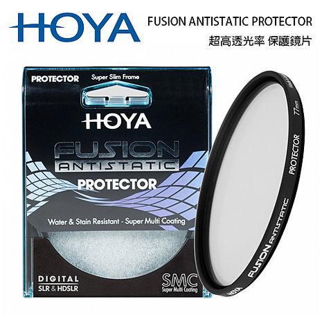 HOYA FUSION ANTISTATIC PROTECTOR 超高透光率 保護鏡 77mm (77,立福公司貨)