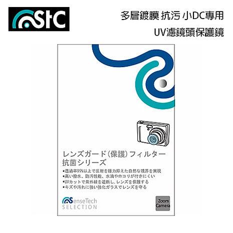 STC 小DC 數位相機 UV +長效防潑水膜 保護鏡 42mm 背膠式 (42 ,公司貨)