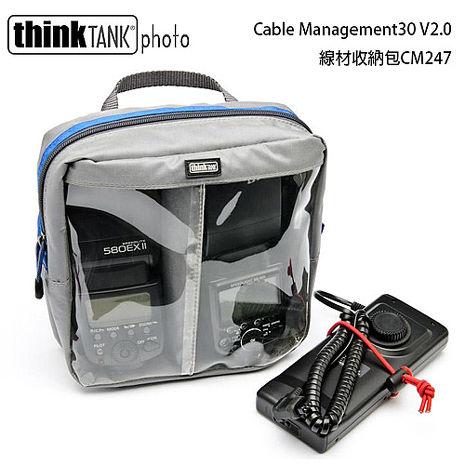 結帳再88折-【thinkTank 創意坦克】Cable Management 30 V2.0 電線專用包 (CM247 公司貨)