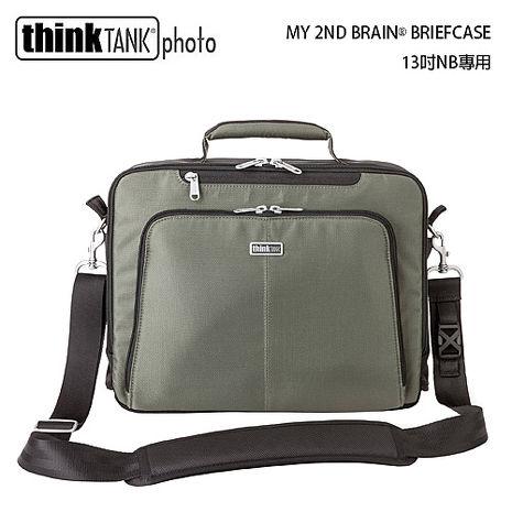 【thinkTank 創意坦克】My 2nd Brain Briefcase 13吋 筆電包 (MB612公司貨)