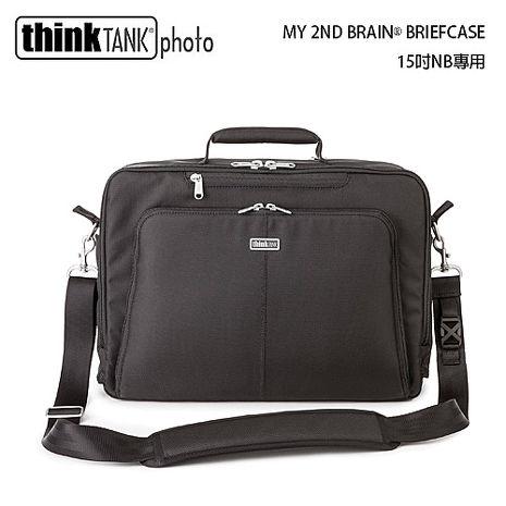 【thinkTank 創意坦克】My 2nd Brain Briefcase 15吋 筆電包 (MB615公司貨)