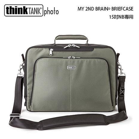 【thinkTank 創意坦克】My 2nd Brain Briefcase 15吋 筆電包 (MB616公司貨)