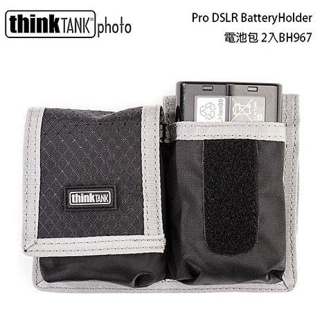 結帳再88折-【thinkTank 創意坦克】Pro DSLR Battery Holder 電池包 (BH967,公司貨)