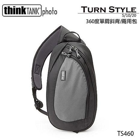 【thinkTank 創意坦克】TurnStyle 10 專業相機背包 (TS460公司貨)