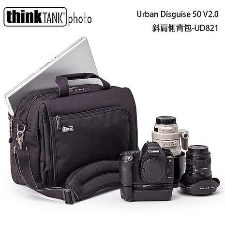 結帳再88折-回函送 SH581雙肩背帶/UD840擴充背帶( 2選1 ) + PP973CF記憶卡包【thinkTank 創意坦克】Urban Disguise 50 V2.0 斜肩側背包 (UD821,公司貨)