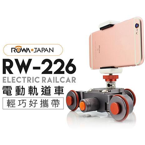 ROWA 樂華 RW-226 電動軌道車 錄影 婚攝 (RW226公司貨)