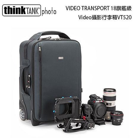 結帳再88折-thinkTank 創意坦克 VIDEO TRANSPORT 18 旗艦級 攝影行李箱 拉桿 滑輪 (VT520,公司貨)-相機.消費電子.汽機車-myfone購物