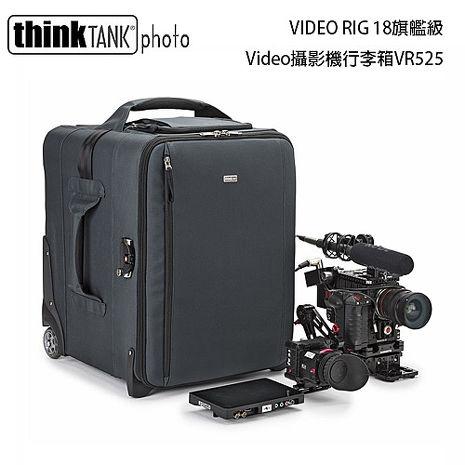 thinkTank 創意坦克 VIDEO RIG 18 旗艦級 Video攝影機 行李箱 (VR525,公司貨)