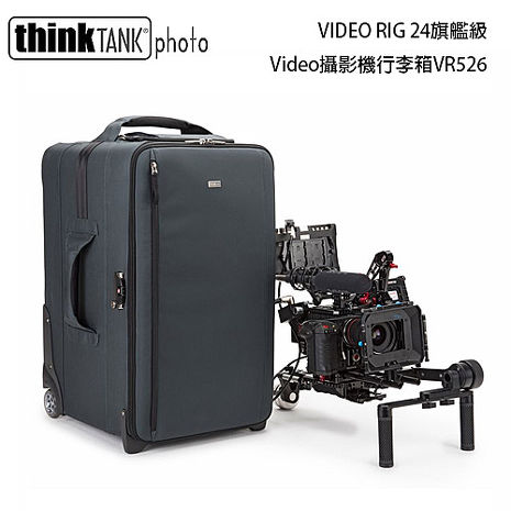 thinkTank 創意坦克 VIDEO RIG 24 旗艦級 Video 攝影機 行李箱 (VR526,公司貨)