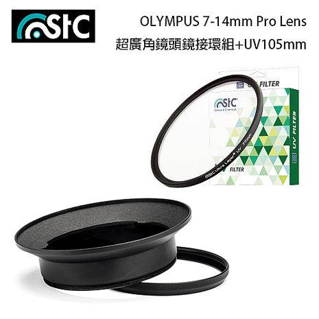 STC Screw-in Lens Adapter 超廣角鏡頭 濾鏡接環組 +UV 105 For OLYMPUS 7-14mm (7-14)