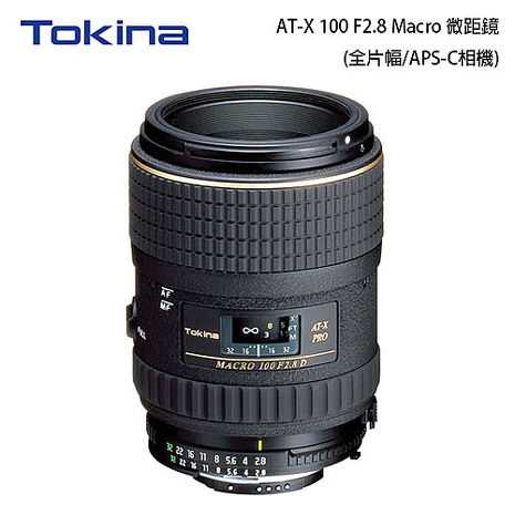Tokina AT-X 100mm F2.8 AF PRO D Macro 微距鏡 (100,公司貨)