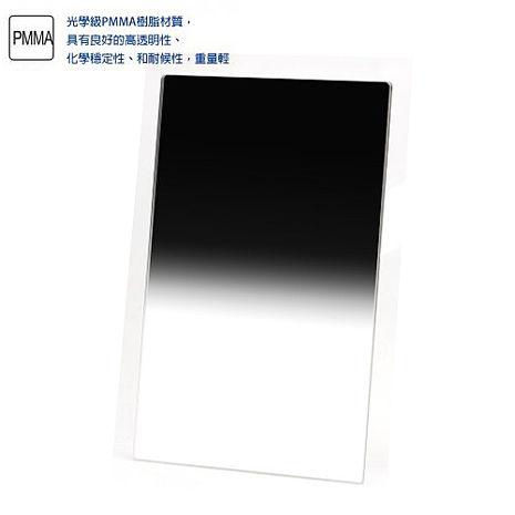 Benro 百諾 UNIVERSAL GND8 0.9H ND8 Hard 100x150mm 方形 硬式 漸層減光鏡(樹脂鏡片)