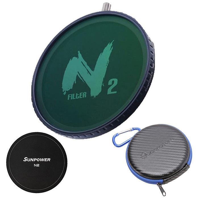 SUNPOWER N2 ND32-ND1000 ND+CPL 磁吸式 可調減光鏡+偏光鏡 67-82mm 公司貨(含磁吸保護蓋 硬殼濾鏡包)