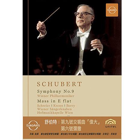 舒伯特:第九號交響曲  降E大調彌撒 貝姆指揮 DVD