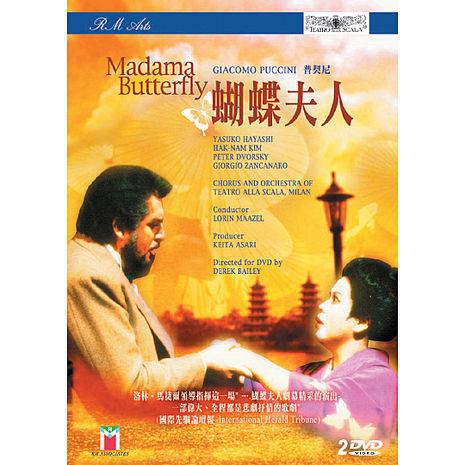 【麗音影音】普契尼-蝴蝶夫人 DVD