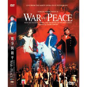 【麗音影音】普羅高菲夫-戰爭與和平 (2DVD)