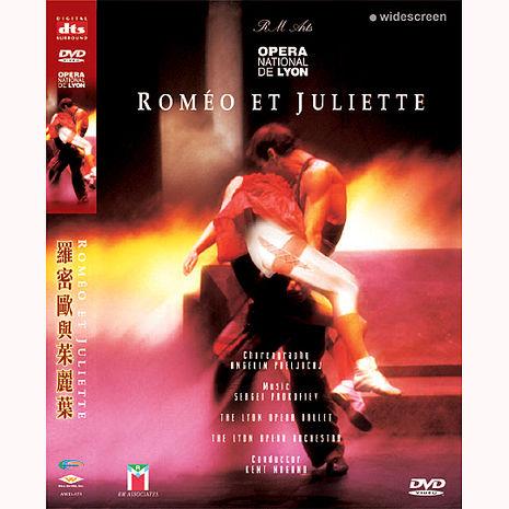 【麗音影音】芭蕾舞劇-羅密歐與茱麗葉 DVD-相機.消費電子.汽機車-myfone購物