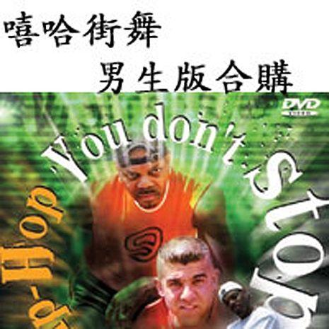 【麗音影音】【嘻哈街舞】男生版系列5支合購DVD