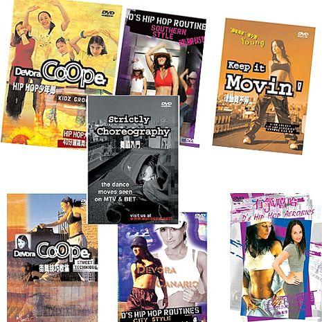【麗音影音】嘻哈街舞皇后-狄波拉.庫伯系列◎7支合購DVD