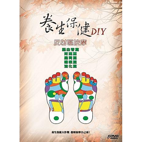 【麗音影音】【公視套裝】養生保健DIY-腳底反射區按摩 DVD