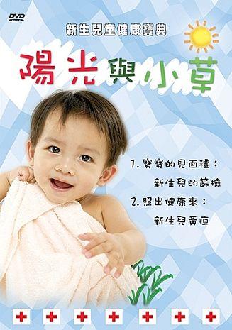 【麗音影音】公視新生兒童健康寶典:陽光與小草(上集) DVD