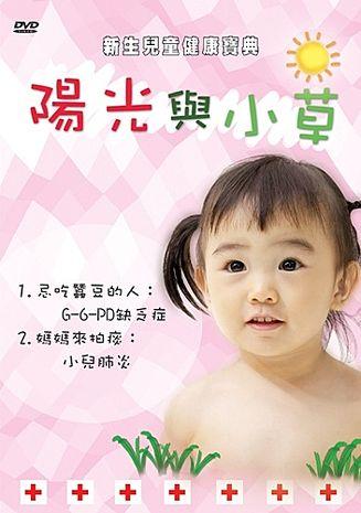 【麗音影音】公視新生兒童健康寶典:陽光與小草(下集) DVD