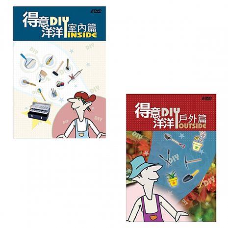 【麗音影音】公視 得意洋洋DIY 室內戶外合輯 DVD