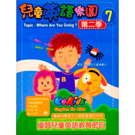 兒童英語樂園第二季(7)精裝 DVD