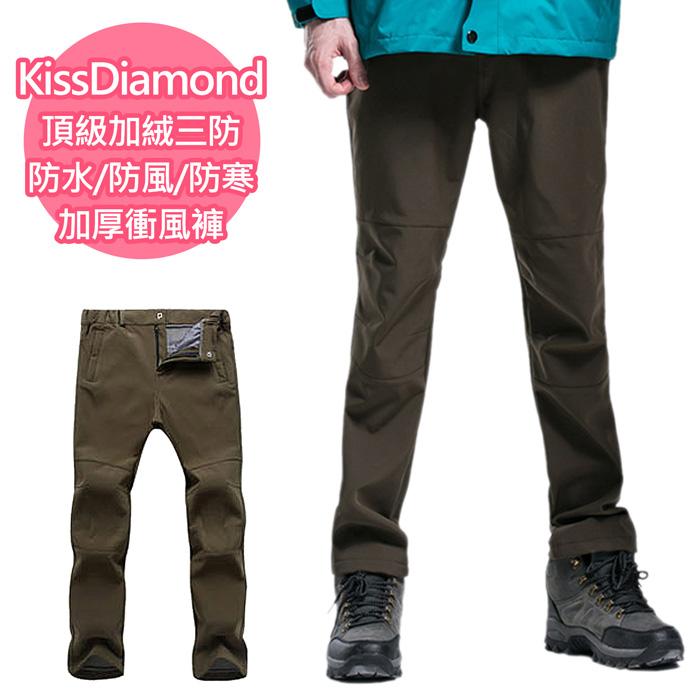 【KissDiamond】頂級加絨三防加厚衝鋒褲-男款(防風/防雨/防寒/保暖)