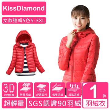 【KissDiamond】日系超輕頂級羽絨外套(防風/防寒/保暖/超輕薄/防潑水)