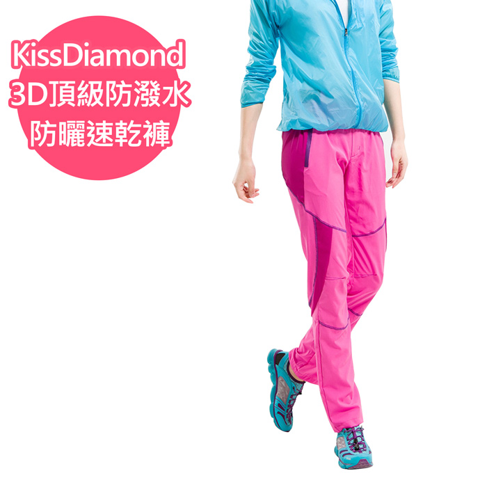 【KissDiamond】3D頂級防潑水防曬速乾褲-女款(粉紅)S
