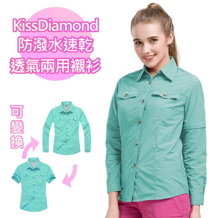 【KissDiamond】防潑水速乾透氣兩用襯衫-女款-天藍(多種穿法適應不同氣候)L