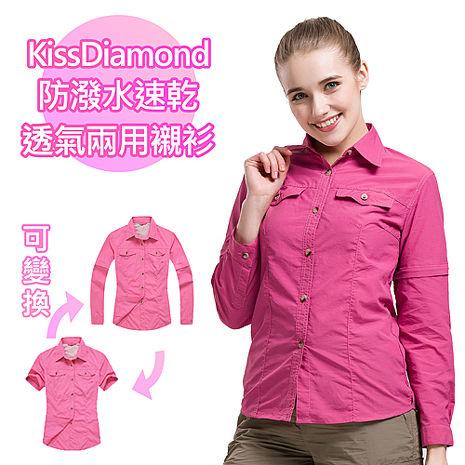 【KissDiamond】防潑水速乾透氣兩用襯衫-女款-粉紅(多種穿法適應不同氣候)L