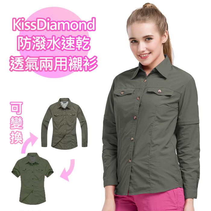 【KissDiamond】防潑水速乾透氣兩用襯衫-女款-軍綠(多種穿法適應不同氣候)XL