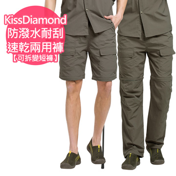 【KissDiamond】防潑水耐刮速乾兩用褲-男款-軍綠(多種穿法適應不同氣候)