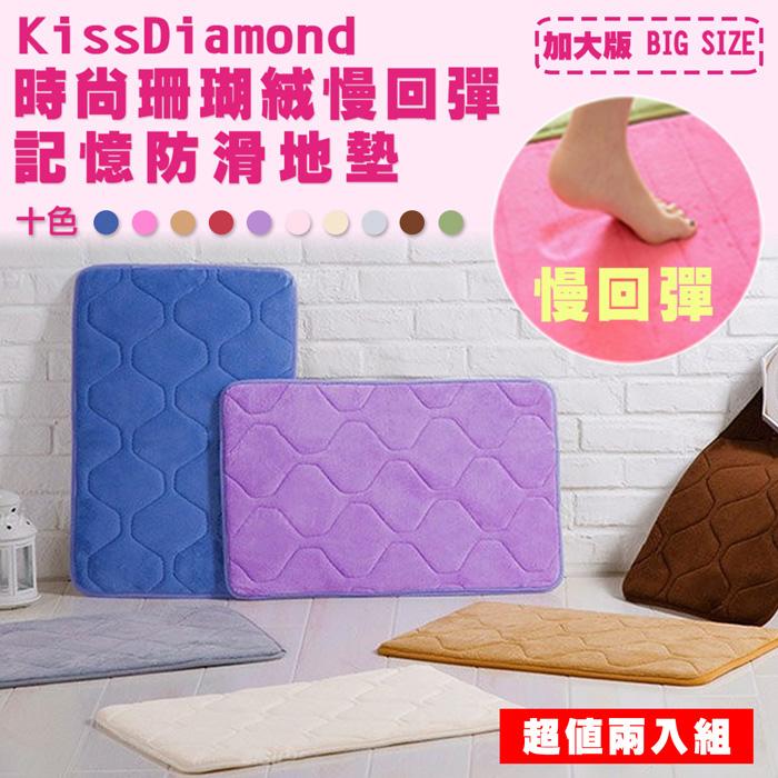 【超值兩件組】【KissDiamond】時尚格紋超彈性海綿瞬間吸水止滑地墊(加大版50X80公分)(十色可選)-居家日用.傢俱寢具-myfone購物