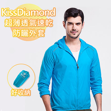 【KissDiamond】超輕薄透氣速乾防曬外套-天藍XXL