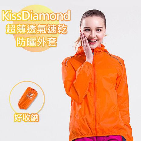 【KissDiamond】超輕薄透氣速乾防曬外套-亮橘XL