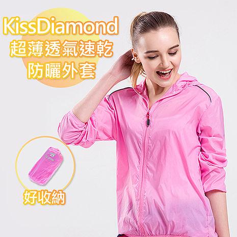 【KissDiamond】超輕薄透氣速乾防曬外套-甜粉XXL