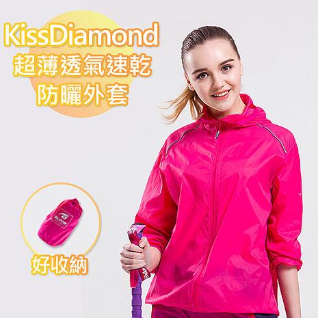 【KissDiamond】超輕薄透氣速乾防曬外套-Q紅S