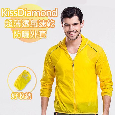 【KissDiamond】超輕薄透氣速乾防曬外套-亮黃XL