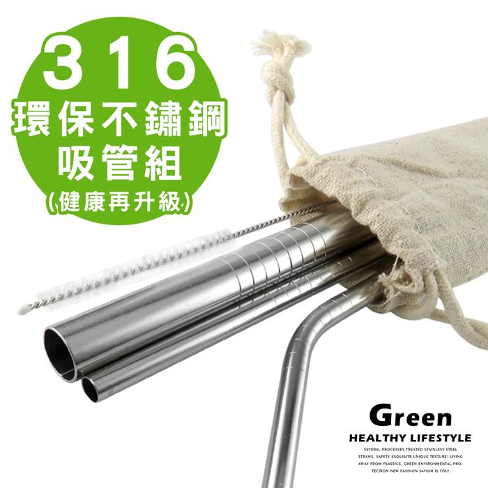 【KissDiamond】SGS認證頂級316環保不鏽鋼吸管組(四件一組 環保再升級)