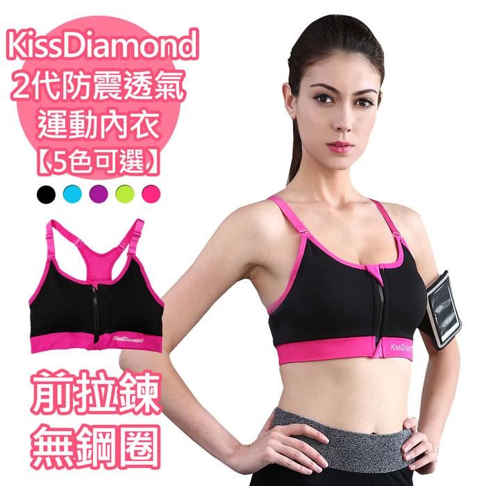 【KissDiamond】二代專業防震無鋼圈透氣速乾運動內衣-前拉鍊款(5色可選S-L)螢光綠/S
