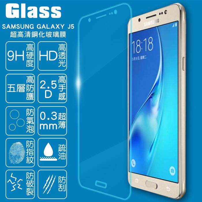 GLASS9H鋼化玻璃保護貼(適用SAMSUNG GALAXY J5)