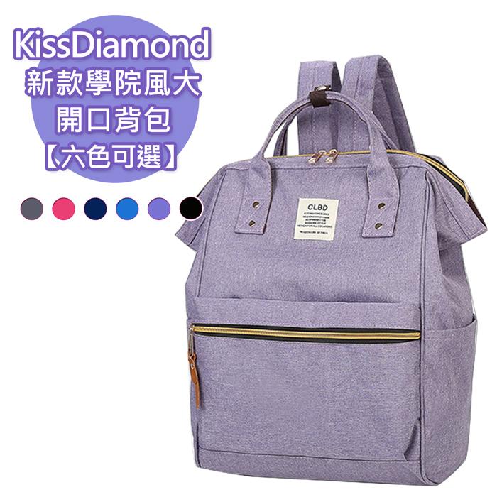【KissDiamond】新款經典學院風大開口背包(日韓爆款熱賣商品 紫)