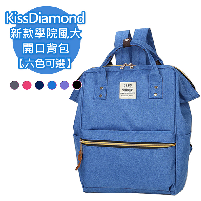 【KissDiamond】新款經典學院風大開口背包(日韓爆款熱賣商品 寶藍)