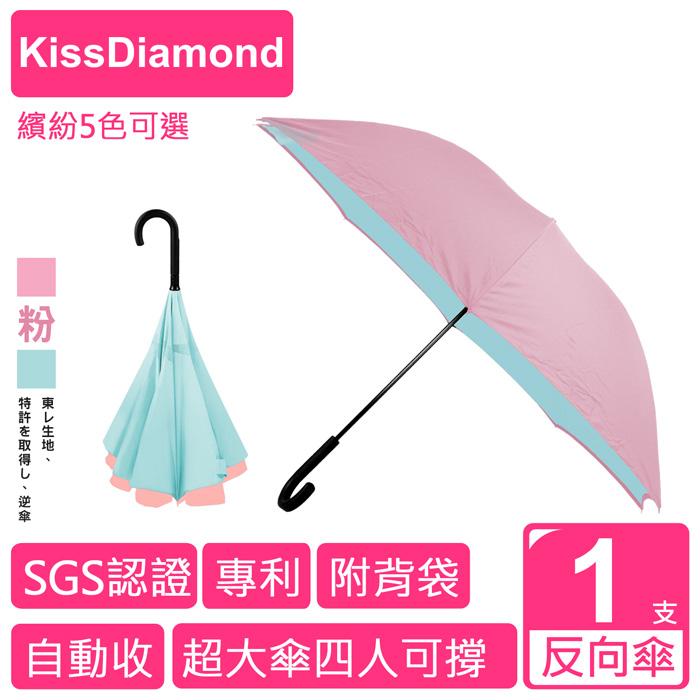 【 KissDiamond 】SGS認證東麗酒伊面料手開自動收專利反向傘( 附可調節收納袋 MG16005 )(特賣)灰色