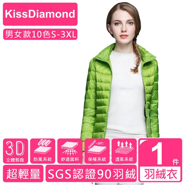 【KissDiamond】SGS認證頂級超薄90+立領羽絨外套(女款5色S-3XL可選)女款/白色/XL